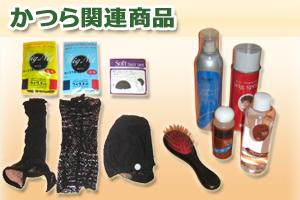 かつら関連商品